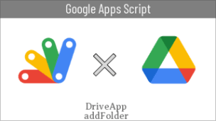 icon_for_DriveApp_addFolder