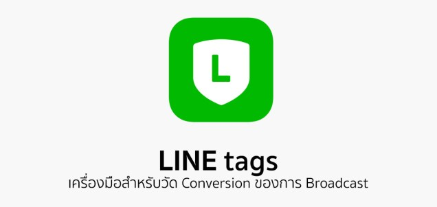 LINE-tags-conversion-pixel