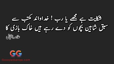 Shikayat Hai Mujhey YARAB! Khudawand e Maktab sey
