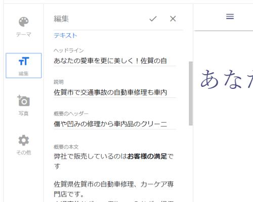 Googleマイビジネス版ホームページ