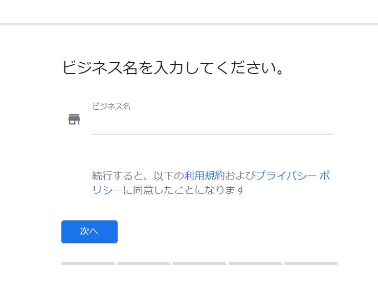 Googleマイビジネス新規登録