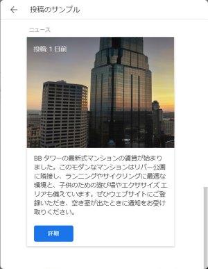 Googleマイビジネス投稿例