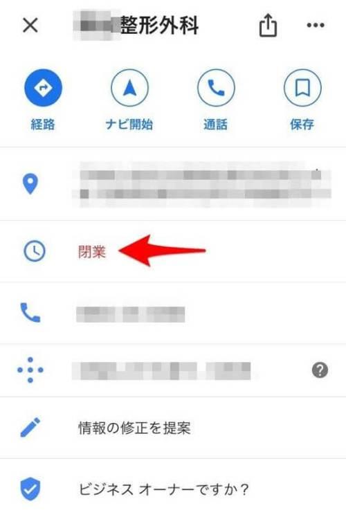 Googleマイビジネス改ざん