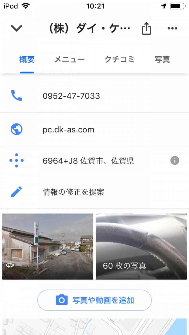 iPhone用Googleマップの表示