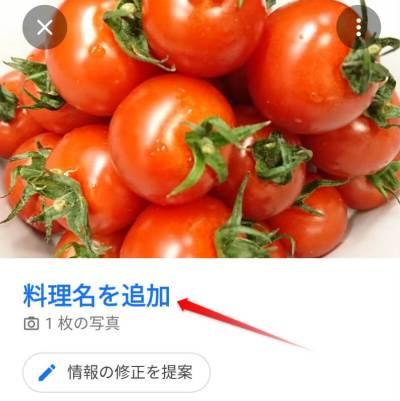 人気の料理名の追加方法