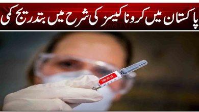 پاکستان میں کرونا کیسز کی شرح میں بتدریج کمی