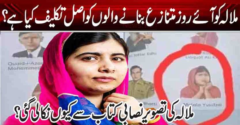 ملالہ کو آئے روز متنازع بنانے والوں کو اصل تکلیف کیا ہے؟