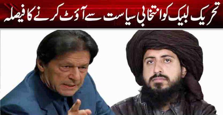 تحریک لبیک کو انتخابی سیاست سے آؤٹ کرنے کا فیصلہ