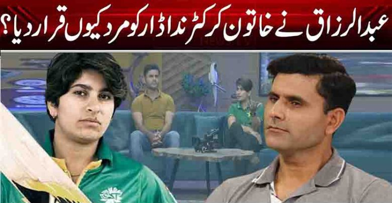 عبدالرزاق نے خاتون کرکٹر ندا ڈار کو مرد کیوں قرار دیا؟