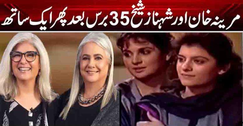 مرینہ خان اور شہناز شیخ 35 برس بعد پھر ایک ساتھ
