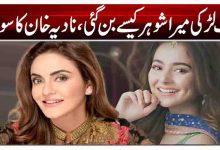 ایک لڑکی میرا شوہر کیسے بن گئی؟ نادیہ خان کا سوال