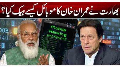 بھارت نے عمران خان کا موبائل کیسے ہیک کیا؟