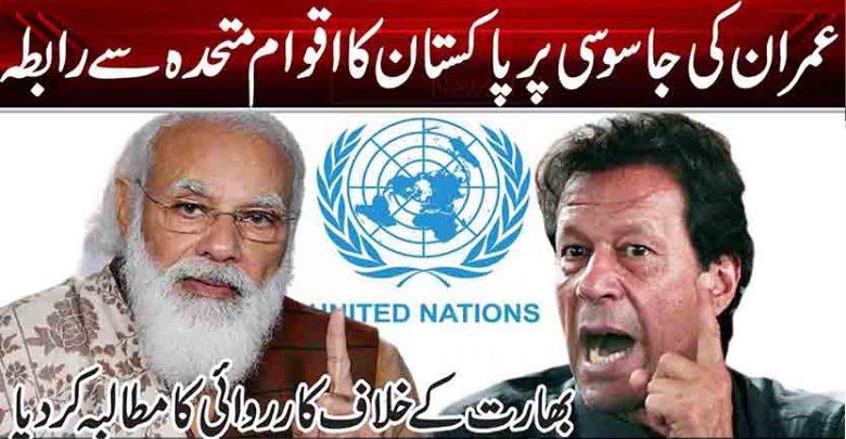 عمران کی جاسوسی پر پاکستان کا اقوام متحدہ سے رابطہ