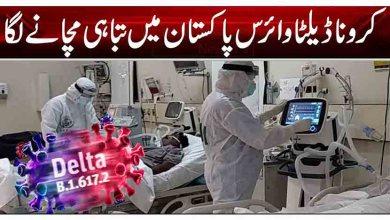 کرونا ڈیلٹا وائرس پاکستان میں تباہی مچانے لگا