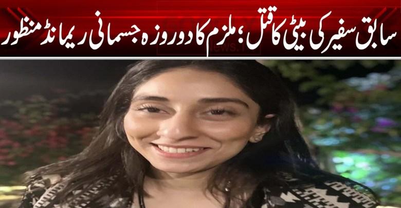 سابق سفیر کی بیٹی کا قتل؛ ملزم کا دو روزہ جسمانی ریمانڈمنظور