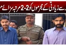 طالبہ سے زیادتی کے دو مجرموں کو 2-2 مرتبہ سزائے موت
