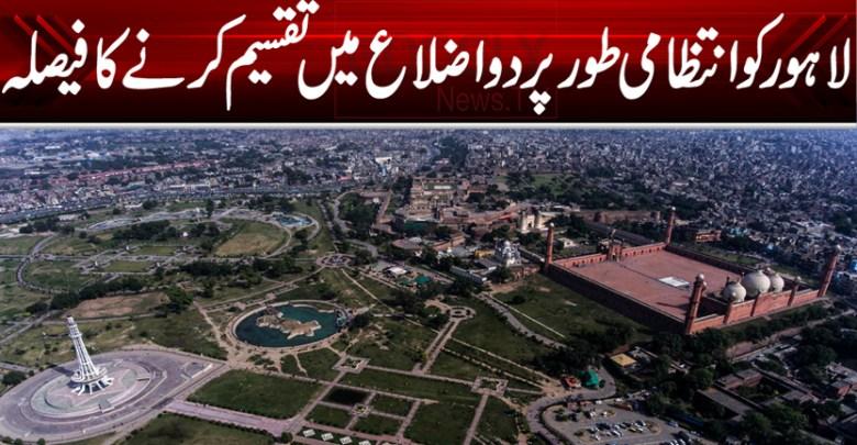 لاہور کو انتظامی طور پر دو اضلاع میں تقسیم کرنے کا فیصلہ
