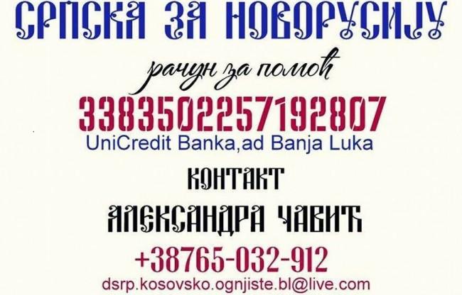 Srpska-za-Novorusiju-650x416