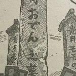 ONEPIECE919話以降展開予想光月家とポーネグリフについて|一族郎党の墓より