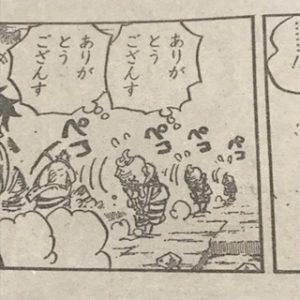 ワンピース929話ヒョウじい