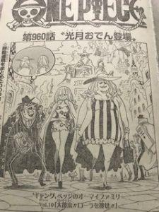 ワンピース960話ネタバレ!光月おでん登場! ワノ国過去編突入!