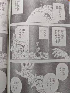 の 鬼 刃 画 滅 バレ 203