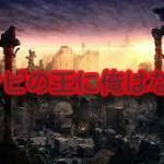 【ネット小説】ゾンビの王に俺はなる!|第2話『悪夢は続くよどこまでも』