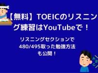 TOEIC リスニング 無料 YouTube