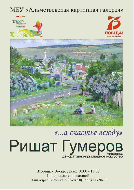 almetyevsk_galereya