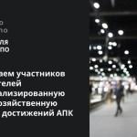 Agroexpo_001977