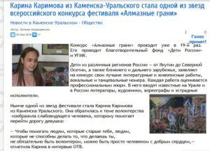 Всероссийский конкурс фестиваля «Алмазные грани»