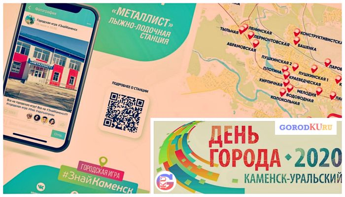 "Ещё раз об этапах игры ""ЗнайКаменск"""