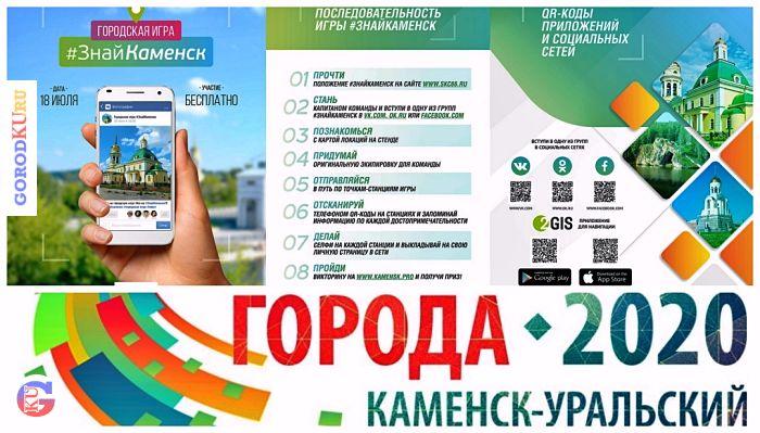 Положение о проведении городской игры #ЗНАЙКАМЕНСК
