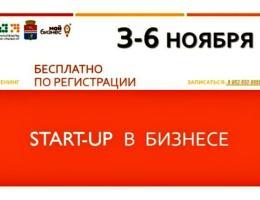 «Start-up в бизнесе» – начинай грамотно