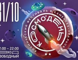 """Подробности о фестивале """"КОСМОДЕНЬ"""""""
