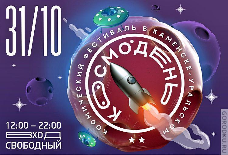 Подробности о фестивале «КОСМОДЕНЬ»
