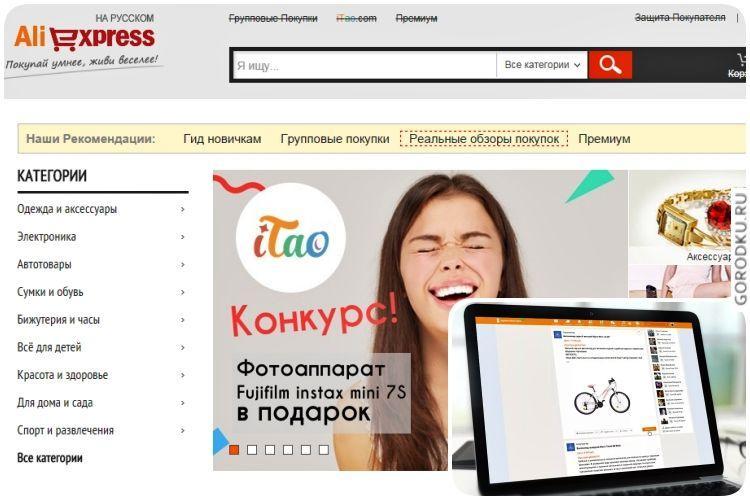 В Соц. сети Одноклассники появился свой интернет-магазин. Алиэкспресс полностью адаптирован под соц. сеть с 5 октября 2020
