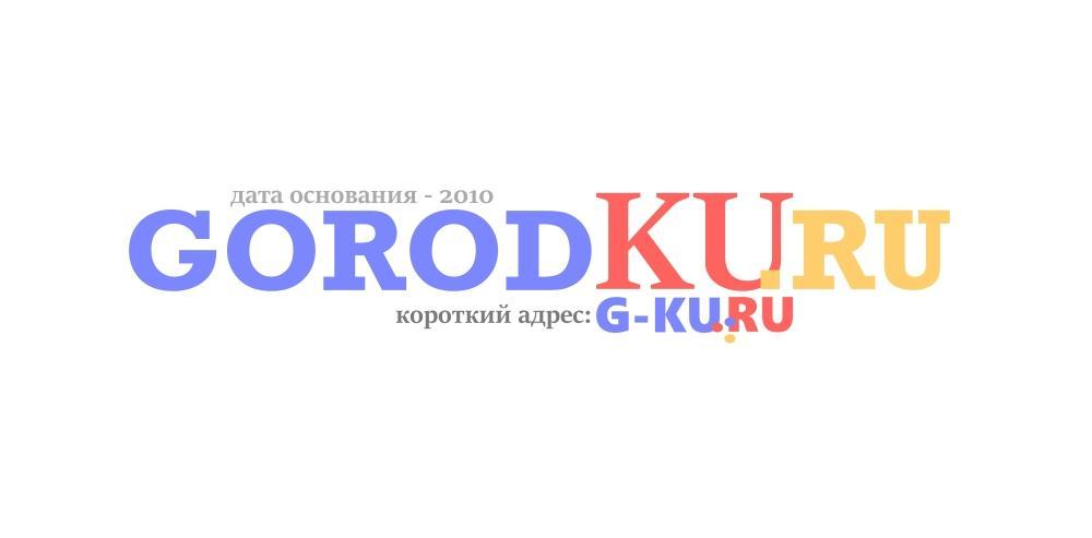 Онлайн-газета G-KU. Каменск-Уральский ГО и Каменский ГО