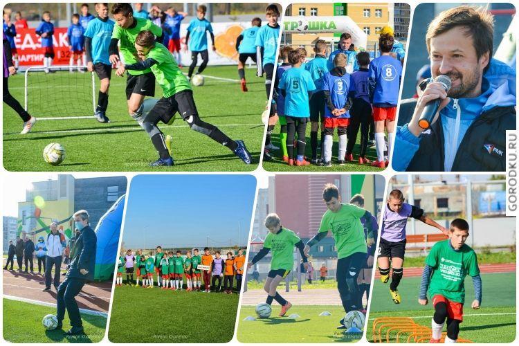 Уроки футбола: «МЕТРОШКА 2020» собрал в Каменск-Уральском поклонников «игры №1»