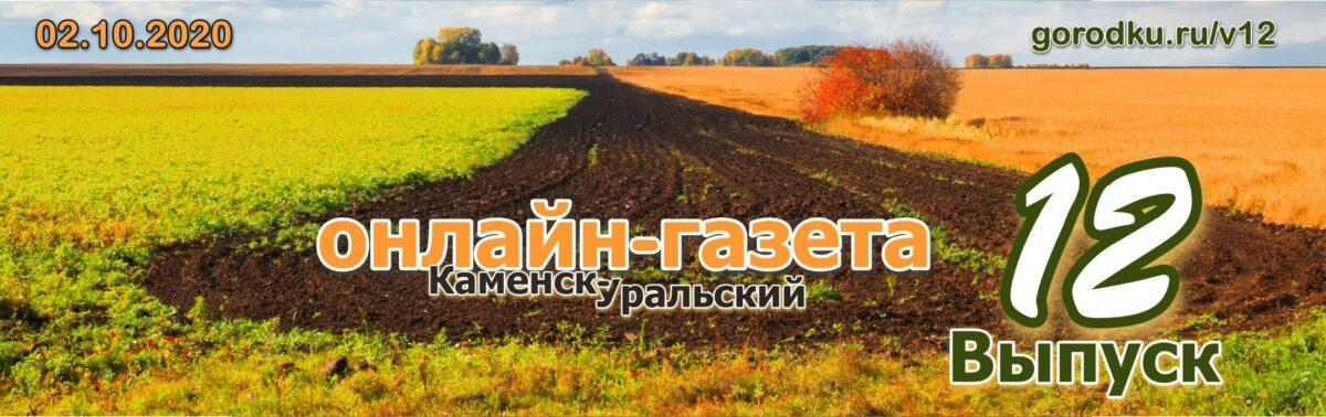 Каменск-Уральский городской округ и  Каменский район