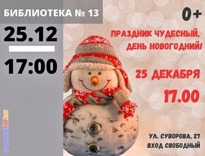 25 декабря в 17:00 в библиотеке №13 (ул. Суворова, 27) состоится «Праздник чудесный, день новогодний!»