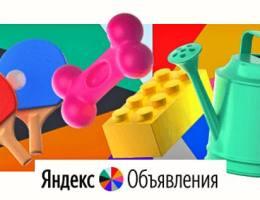 Яндекс.Объявления - список запрещенных товаров
