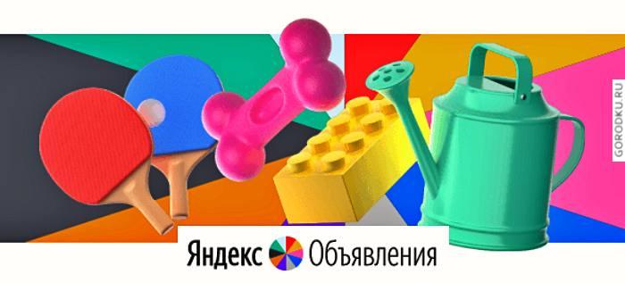 Яндекс.Объявления — список запрещенных товаров