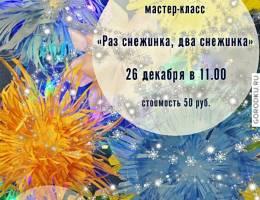 Мастер-класс 26 декабря 2020 в Краеведческом музее Каменска-Уральского