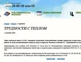 ДЭЗ останавливает отопление 11 декабря для более чем 15 многоквартирных домов в Красногорском районе