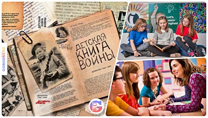 Читать книгу на английском языке вместе с библиотекой им. А. С. Пушкина