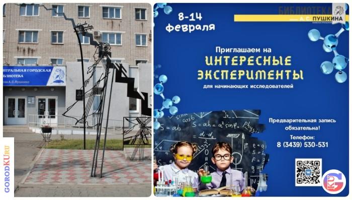 Интересные эксперименты для маленьких Каменск-Уральских исследователей (с 8 по 14 февраля 2021)