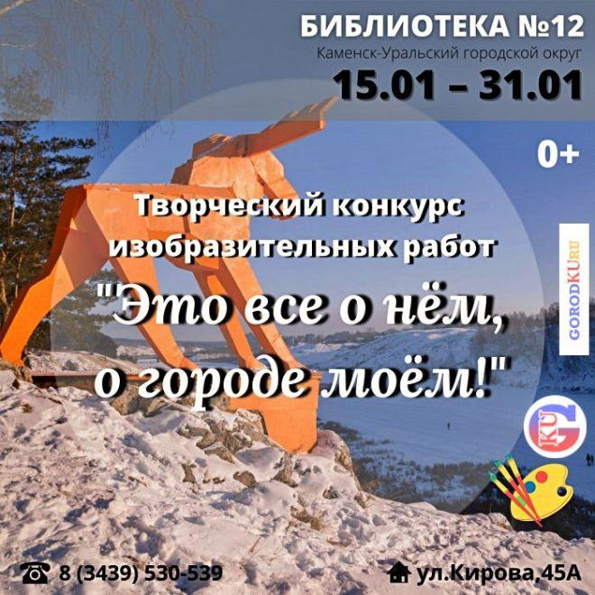 Январский творческий конкурс в Каменске-Уральском. 2021 год