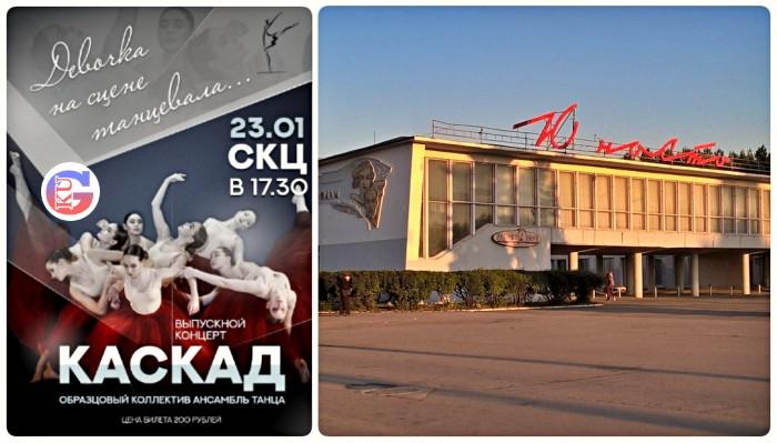 В Каменске-Уральском 23 января 2021 состоится концерт коллектива современного танца «КАСКАД» ДК «Юность» в СКЦ