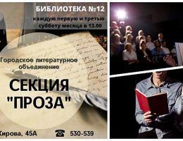 Писатели, 20 февраля в 13.00 в библиотеке № 12 состоится очередное заседание городского литературного объединения секции «Проза»